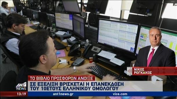 Άνοιξε το βιβλίο προσφορών για το 10ετες ελληνικό ομόλογο