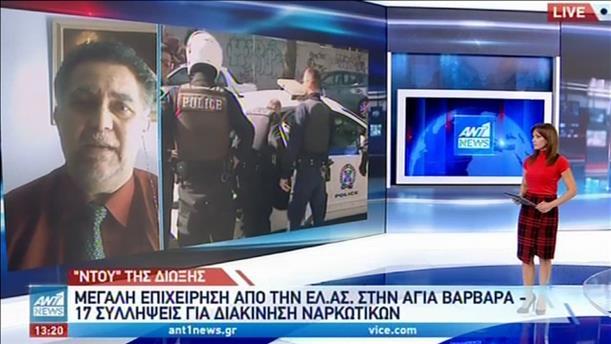 Μεγάλη επιχείρηση της Δίωξης Ναρκωτικών στη δυτική Αττική