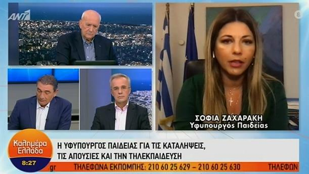 Σοφία Ζαχαράκη - Υφυπουργός Παιδείας – ΚΑΛΗΜΕΡΑ ΕΛΛΑΔΑ – 05/10/2020