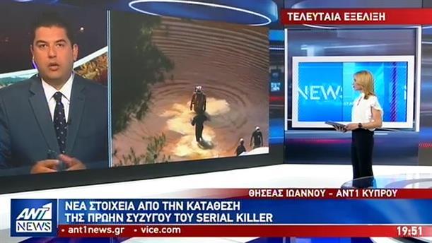 Συγκλονίζει η μαρτυρία της πρώην συζύγου του serial killer της Κύπρου