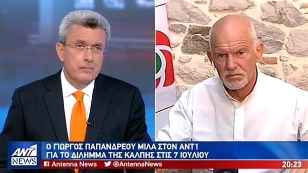 Ο Γιώργος Παπανδρέου στον ΑΝΤ1 για τις εκλογές και τα εθνικά θέματα