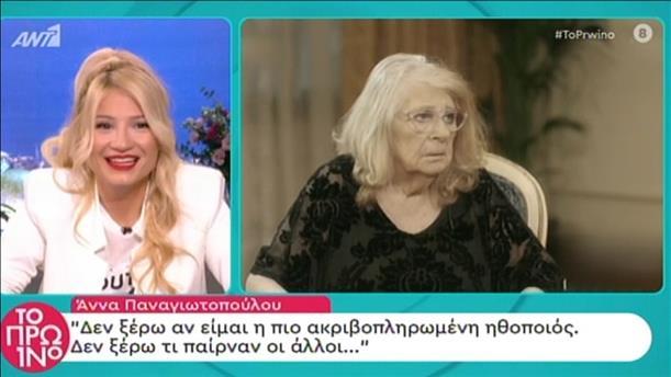 Η Αννα Παναγιωτοπούλου για τους ρόλους της καριέρας της και τις αμοιβές