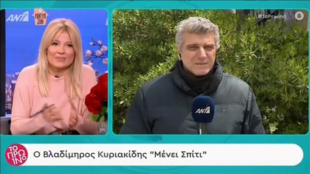 Ο Βλαδίμηρος Κυριακίδης στην εκπομπή «Το Πρωινό»