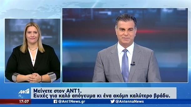 ANT1 NEWS 11-11-2019 ΣΤΗ ΝΟΗΜΑΤΙΚΗ