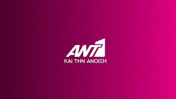 ANT1 - ΕΙΜΑΣΤΕ ΕΝΑ