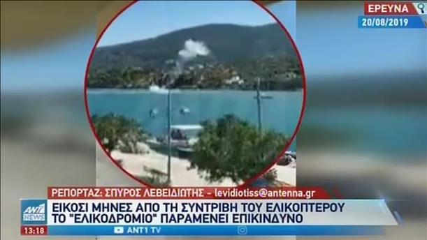 Πόρος: Αυτοψία ΑΝΤ1 στο σημείο της τραγωδίας με το ελικόπτερο