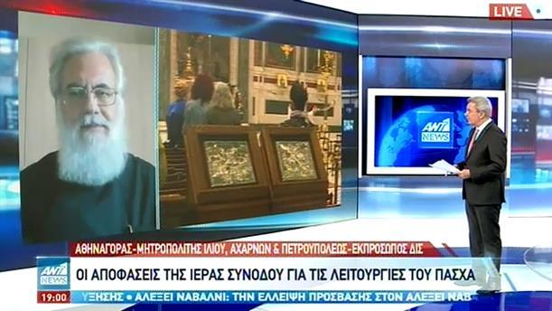 Ο Μητροπολίτης Αθηναγόρας στον ΑΝΤ1 για τις λειτουργίες του Πάσχα