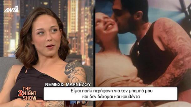 Η Νέμεσις Μαρνέζου στο «The 2Night Show»
