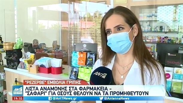 Εμβόλιο για την γρίπη: λίστες στα φαρμακεία λόγω κορονοϊού