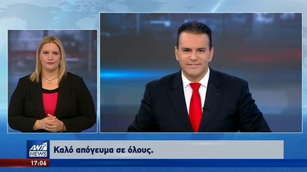 ANT1 NEWS 17-10-2019 ΣΤΗ ΝΟΗΜΑΤΙΚΗ
