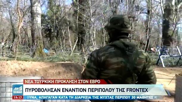 Έβρος: Πυροβολισμοί εναντίον περιπόλου της Frontex