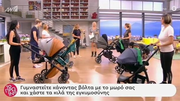 Γυμναστική για τα κιλά της εγκυμοσύνης– Το Πρωινό – 07/11/2019