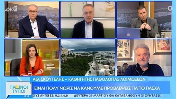 Αθ.Σκουτέλης - ΠΡΩΙΝΟΙ ΤΥΠΟΙ - 07/03/2021