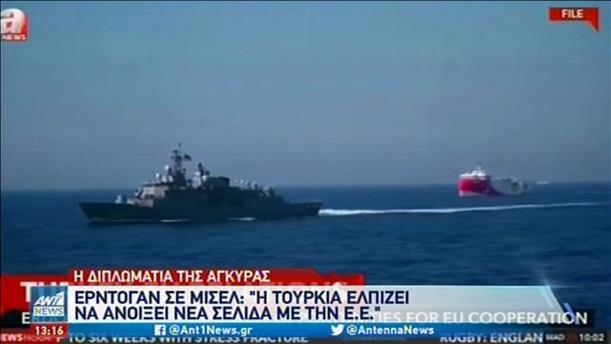 «Βλέψεις» Ερντογάν για βελτίωση των σχέσεων με την ΕΕ