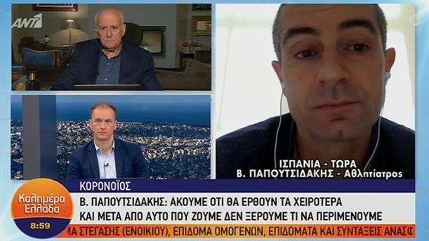 Β. Παπουτσιδάκης (Αθλητίατρος) – ΚΑΛΗΜΕΡΑ ΕΛΛΑΔΑ – 26/03/2020