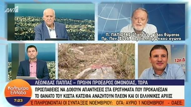 Δολοφονία Κ. Κατσίφα: Προβληματικές οι αλβανικές έρευνες – ΚΑΛΗΜΕΡΑ ΕΛΛΑΔΑ – 31/10/2018