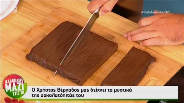 Τα μυστικά της σοκολατόπιτας από το Χρήστο Βέργαδο