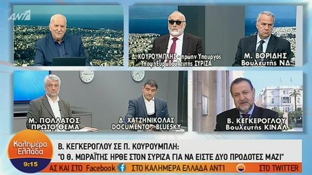 Κεγκέρογλου σε Κουρουμπλή: Ο Θ. Μωραΐτης ήρθε στον ΣΥΡΙΖΑ για να είστε δύο προδότες μαζί – ΚΑΛΗΜΕΡΑ ΕΛΛΑΔΑ – 19/02/2019