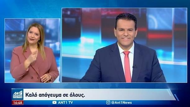 ANT1 NEWS 20-10-2020 ΣΤΗ ΝΟΗΜΑΤΙΚΗ