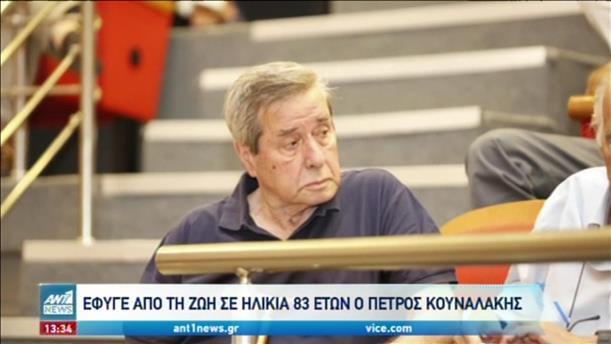 Θλίψη για τον χαμό του Πέτρου Κουναλάκη