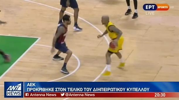 Μπάσκετ: «βαριά καμπάνα» στον Ολυμπιακό – Στον τελικό του Διηπειρωτικού η ΑΕΚ