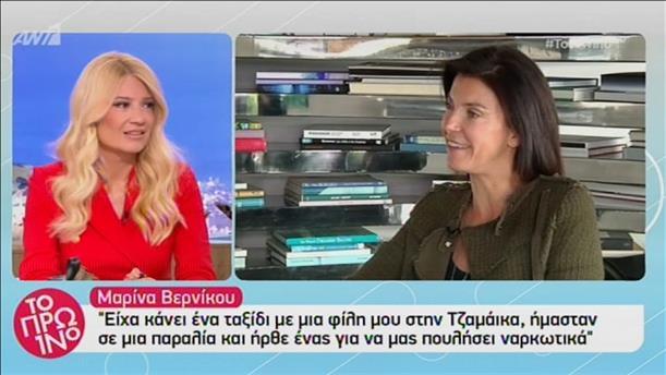 """H Μαρίνα Βερνίκου στο """"Πρωινό"""" για το creaid, τα ταξίδια της και τα…χαμένα drones"""