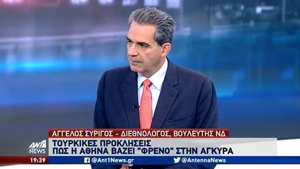 Συρίγος στον ΑΝΤ1: η Τουρκία ανιχνεύει τις προθέσεις μας