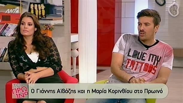 Γιάννης Αϊβάζης και Μαρία Κορινθίου