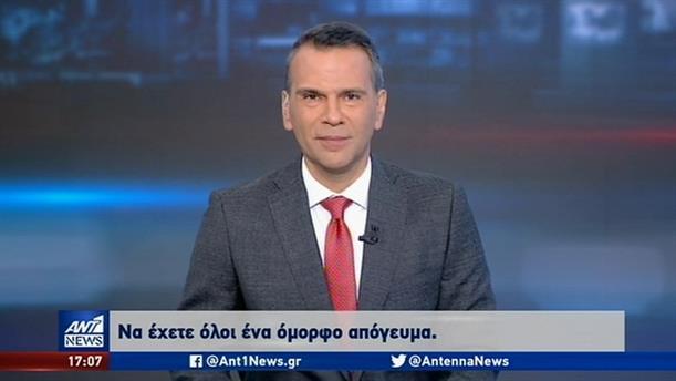ANT1 NEWS 02-03-2020 ΣΤΗ ΝΟΗΜΑΤΙΚΗ