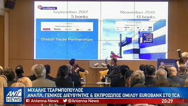Στελέχη της Eurobank εκπροσώπησαν την Ελλάδα στο TCA
