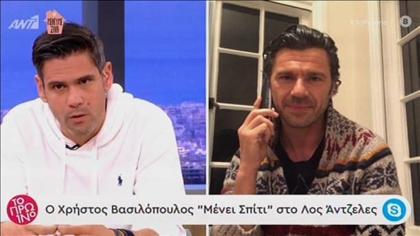 Ο Χρήστος Βασιλόπουλος από το Λος  Άντζελες στο Πρωινό