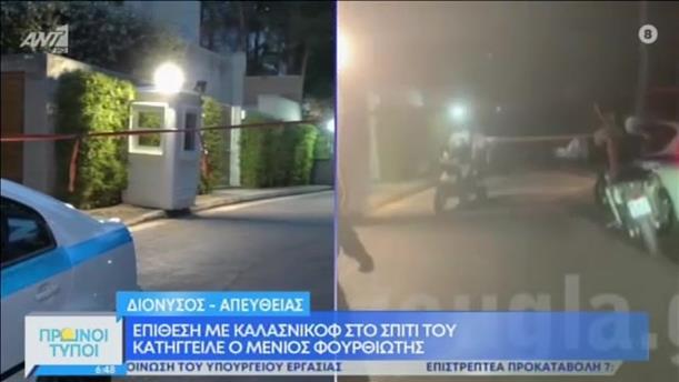 Μένιος Φουρθιώτης: Καταγγελία για επίθεση με καλάσνικοφ στο σπίτι του