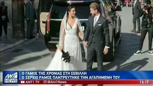 Ο γάμος της χρονιάς έγινε στην Σεβίλλη