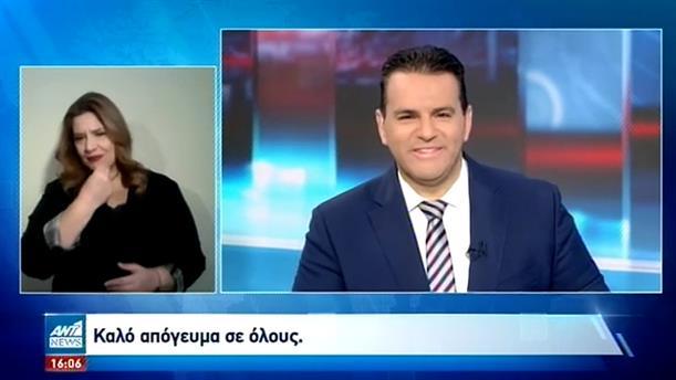 ANT1 NEWS 19-01-2021 ΣΤΗ ΝΟΗΜΑΤΙΚΗ