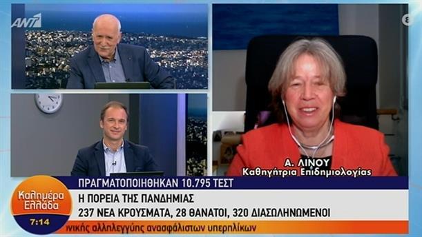 Αθηνά Λινού – ΚΑΛΗΜΕΡΑ ΕΛΛΑΔΑ - 18/01/2021