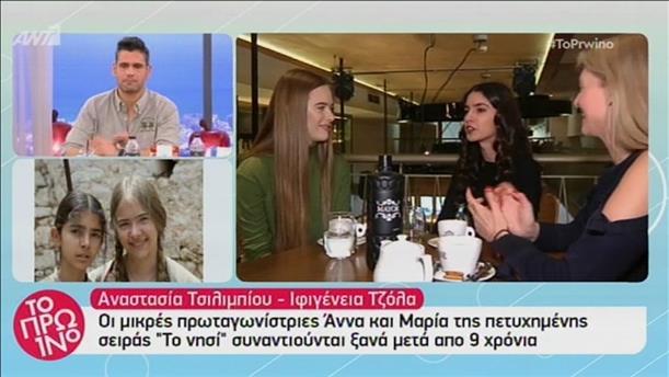 Αναστασία Τσιλιμπίου - Ιφιγένεια Τζόλα: Οι μικρές πρωταγωνίστριες της σειράς «Το Νησί», ξανασυναντιούνται