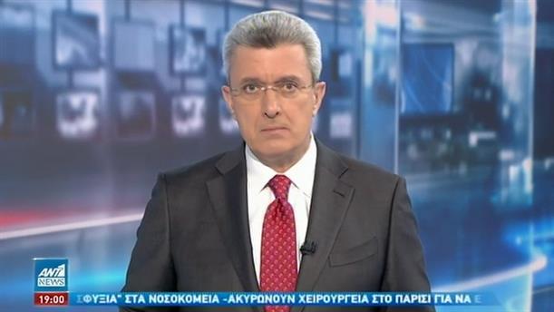 ANT1 NEWS 10-03-2021 ΣΤΙΣ 18:50