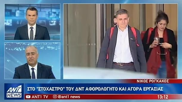 Τον κώδωνα του κινδύνου για την ελληνική οικονομία κρούει εκ νέου το ΔΝΤ