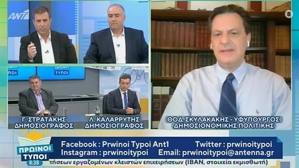 Θεόδωρος Σκυλακάκης – ΠΡΩΙΝΟΙ ΤΥΠΟΙ - 31/05/2020