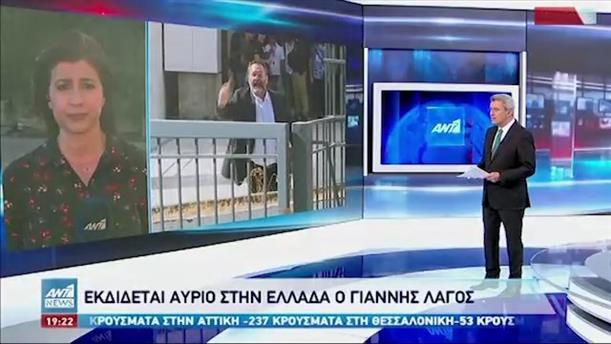 Γιάννης Λαγός: τις επόμενες ώρες η έκδοση του στην Ελλάδα