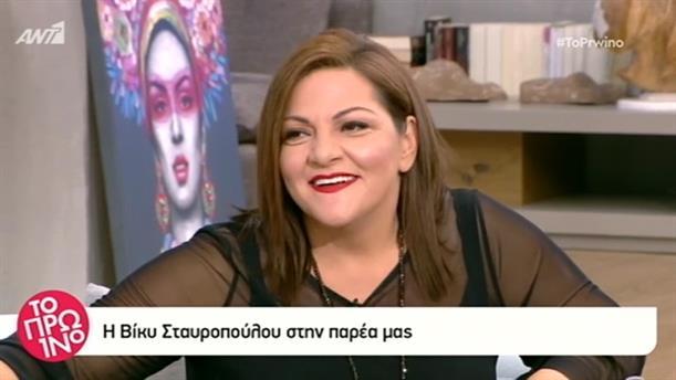 Βίκυ Σταυροπούλου – Το Πρωινό – 1/11/2018