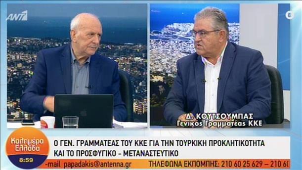 Ο Δημήτρης Κουτσούμπας στην εκπομπή «Καλημέρα Ελλάδα»