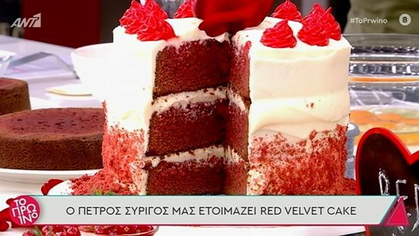 Red Velvet Cake - Το Πρωινό – 12/02/2021