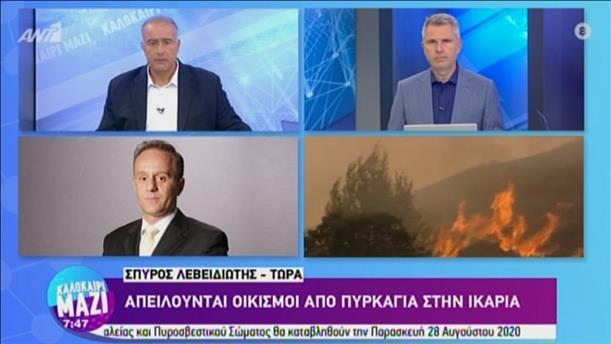 Απειλούνται οικισμοί από φωτιά στην Ικαρία