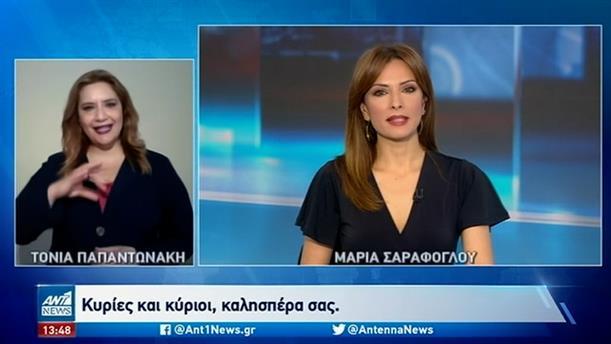 ANT1 NEWS 05/04/2021 ΣΤΗ ΝΟΗΜΑΤΙΚΗ