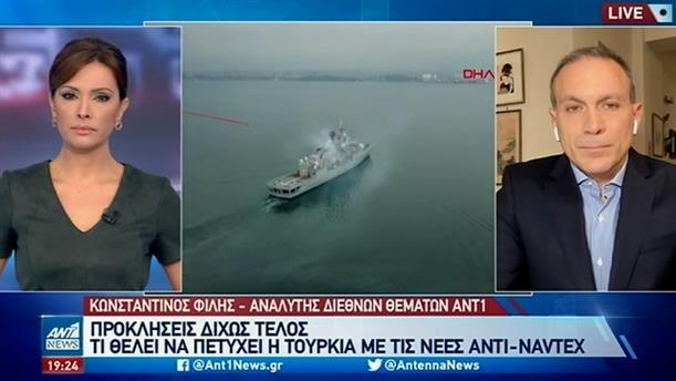Κωνσταντίνος Φίλης: Τι θέλει να πετύχει η Τουρκία με τις νέες αντι-NAVTEX