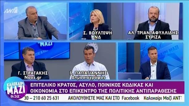 Πολιτική επικαιρότητα - ΚΑΛΟΚΑΙΡΙ ΜΑΖΙ - 05/08/2019