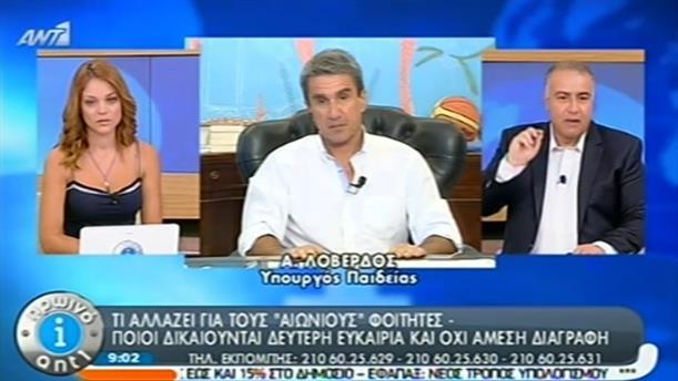 Πρωινό ΑΝΤ1 – Ενημέρωση - 22/08/2014