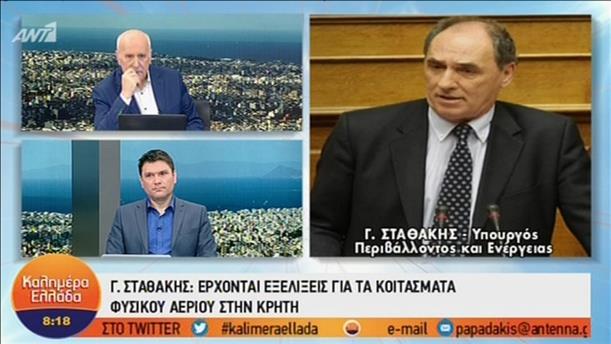 """Ο Γ. Σταθάκης στο """"Καλημέρα Ελλάδα"""""""