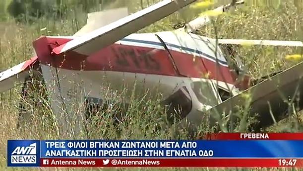 Συγκλονιστικές μαρτυρίες για την αναγκαστική προσγείωση του αεροπλάνου στα Γρεβενα